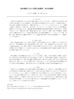 絵本翻訳における異化的翻訳・同化的翻訳