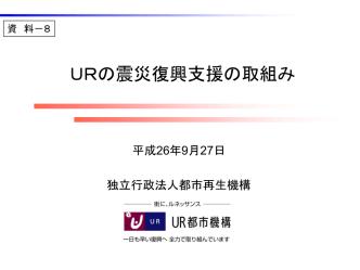8 【都市再生機構】URの震災復興支援の取組み