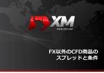 新商品 - XM