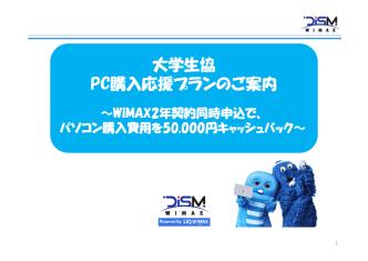 2014年度版PDF WiMAXパンフレット