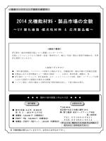 2014 光機能材料・製品市場の全貌