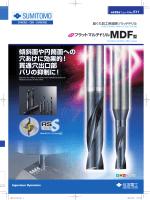 フラットマルチドリル MDF型