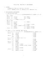 平成25年度神奈川県カヌー協会 事業報告書