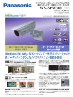監視カメラ WV-SPW310 チラシPDF (868KB)