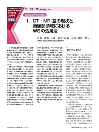 1. CT・MRI室の現状と 頭頸部領域における WSの活用法