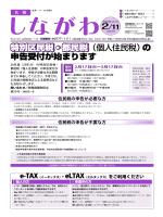 「平成26年2月11日号」( 、2890.4 KB)