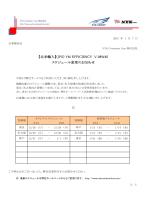 【北米輸入】JPX YM EFFICIENCY V.09W50 スケジュール変更