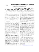 要旨 口頭発表E会場(PDF/約3MByte)