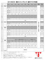 2月 選手コース予定表 - 東京スイミングセンター