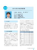 2015年の経済展望 日本銀行長崎支店長 佐藤聡一