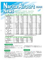 (No.274号) (PDF:1.8 MB)