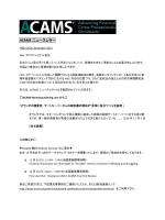 ACAMS ニュースレター - 公認 AMLスペシャリスト協会
