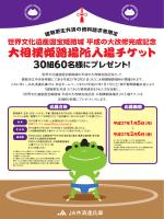 世界文化遺産国宝姫路城 平成の大改修完成記念