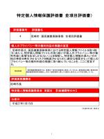 尼崎市国民健康保険事務 全項目評価書(PDF 327.7 KB)