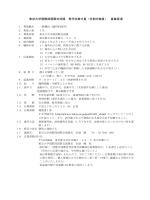 東京大学国際部国際交流課 育児休業代員(任期付職員) 募集要項