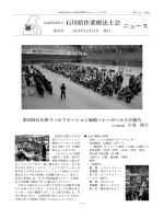 県士会ニュース第93号(12/17)