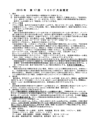 2015 年 第 17 回 YC YC リーグ大会規 大会規 大会規定