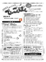 最新号を読む - 草津コミュニティ支援センター