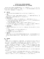 第1期中期目標期間評価委員会評価結果(PDF