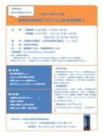 大阪地方検察庁主催 検察官体験型プログラム参加者募集!