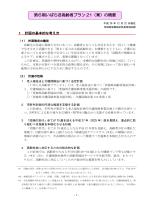 第6期いばらき高齢者プラン21(案)の概要 (PDF形式)