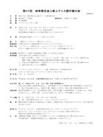 第47回 岐阜県社会人新人テニス選手権大会