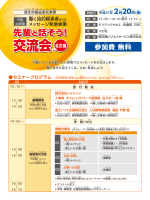 障害者セミナー名古屋(PDF:290KB