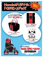 Honda くまモン ヘルメット 2015年4月発売予定 好評予約受付中!