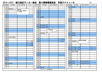 2014~2015 旭川地区サッカー協会 第4種事業委員会 年間スケジュール