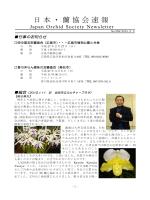例会報告  (2015/1/21 更新)