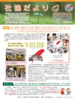 社協だより - 四国中央市社会福祉協議会