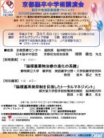 京都脳卒中学術講演会のご案内(3/14)