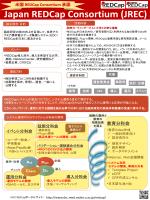 Japan REDCap Consortium(JREC)