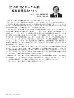 2015年『QCサークル』誌 編集委員長あいさつ