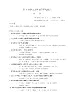 第9回伊豆沼・内沼研究集会プログラム