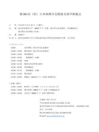 66 Program - 日本病理学会関東支部