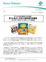 第 46 回JX-ENEOS童話賞作品募集 - JXホールディングス