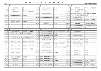 2015府中市学童野球連盟予定表