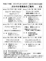 平成27年度さわやか音楽会のご案内(PDF:127KB)