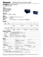 プラスチックフィルムコンデンサ/PMF 電気機器用フィルムコンデンサ