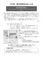 申込用紙 - 京都市立堀川高等学校第26期卒業生同窓会(昭和48年度