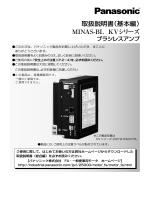 取扱説明書(基本編) MINAS-BL KVシリーズ