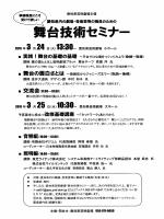 愛知県芸術劇場主催 - 公共劇場舞台技術者連絡会