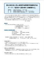 プログラムはこちら - 日本小児心身医学会