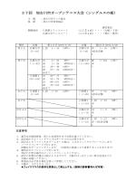 2015加古川市オープンテニス大会シングルスの