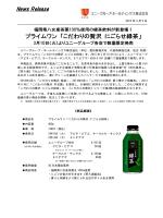 プライムワン「こだわりの贅沢にごらせ緑茶」発売