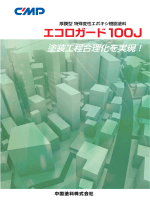 エコロガード100J