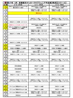 2015.03 - 京都紫光サッカークラブ