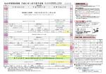 リンク - 仙台市スポーツ振興事業団