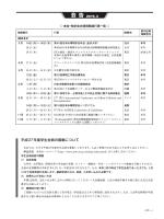 本号 - 日本水環境学会